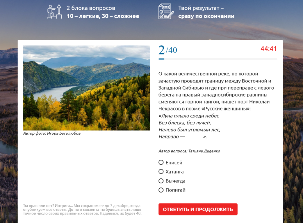 Screenshot_2020-12-05 Географический диктант-2020 Русское географическое общество.png