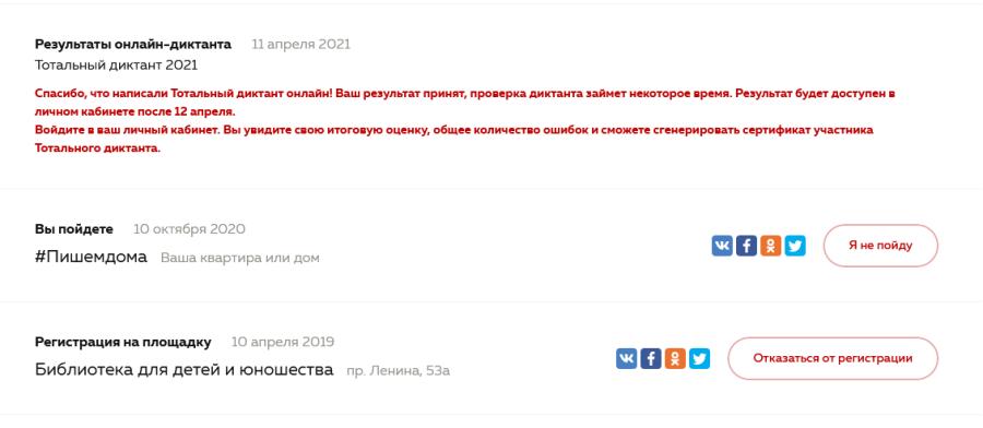 Screenshot_2021-04-11 Личный кабинет.png