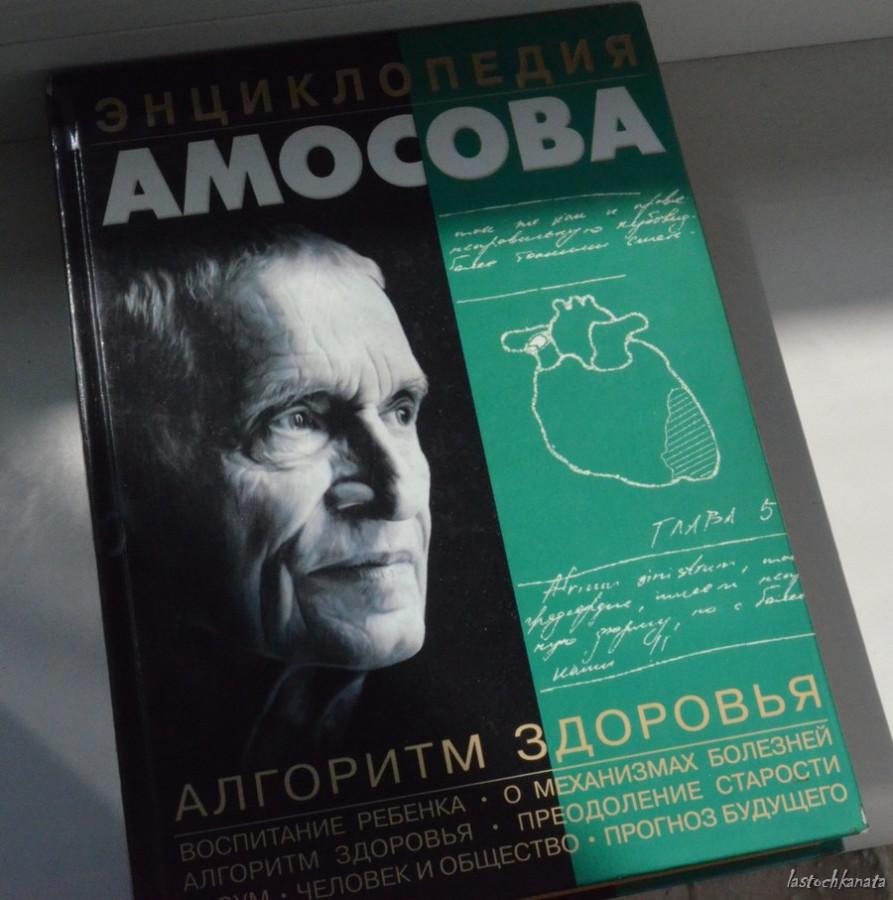 """""""Энциклопедия Амосова"""""""
