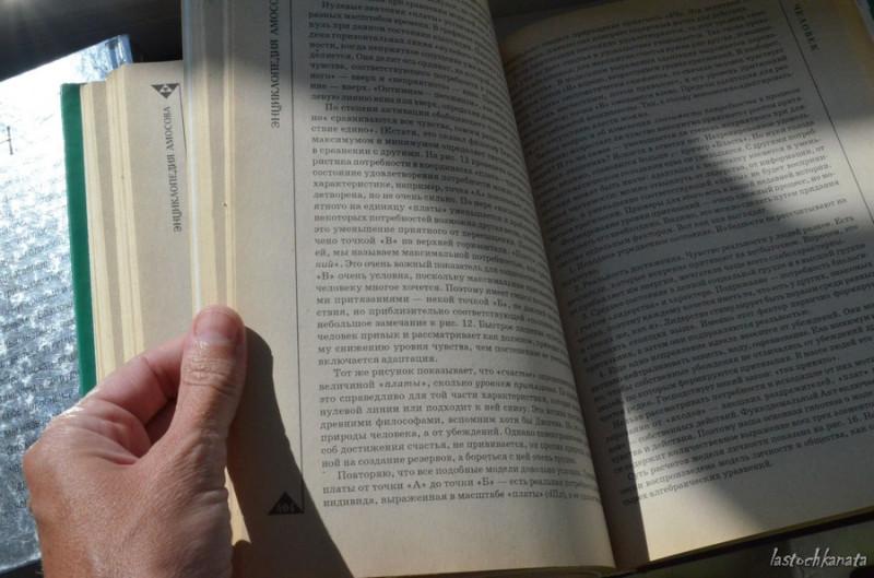 Энциклопедия мелким шрифтом — много полезной информации