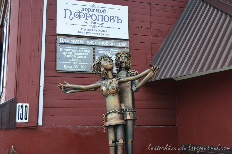 Барнаул 535.jpg