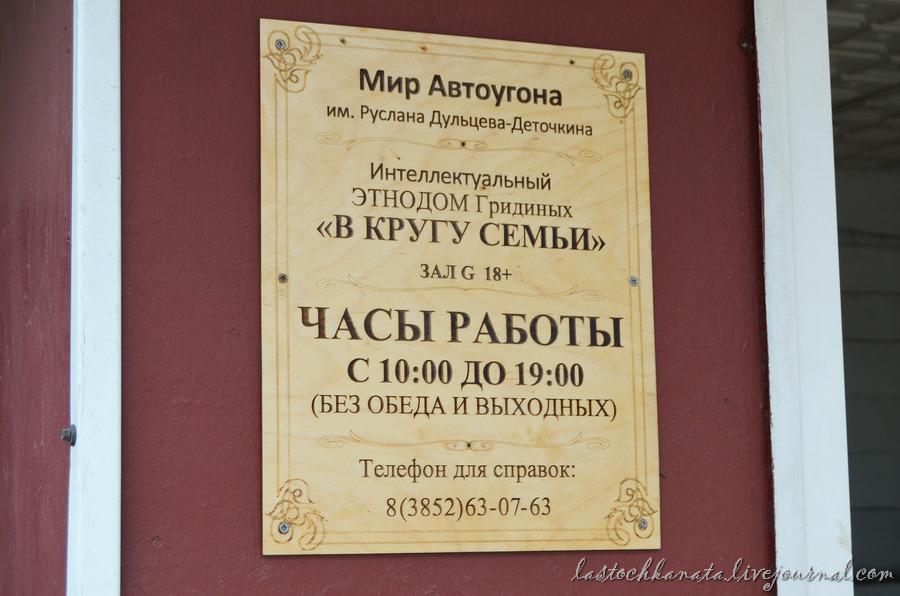 Барнаул 536.jpg