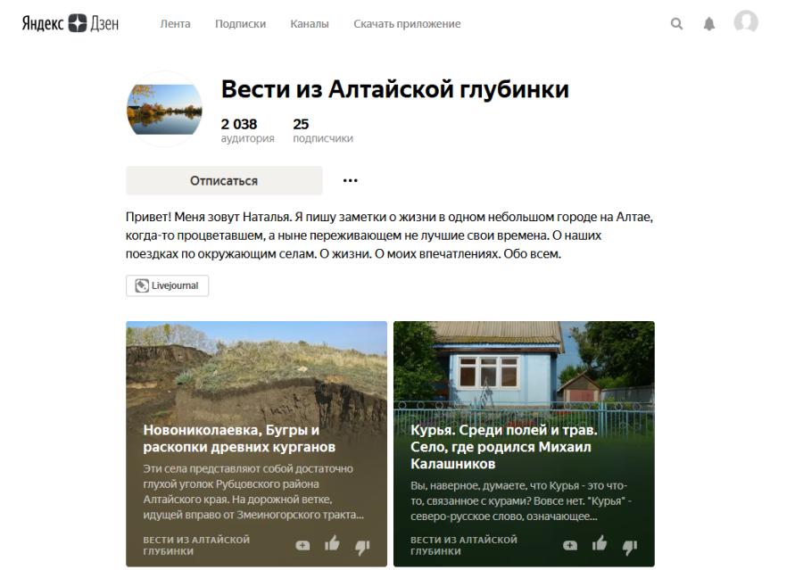 Screenshot_2019-11-21 Вести из Алтайской глубинки Яндекс Дзен.png
