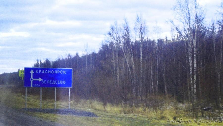 пресс-тур новосибирск-красноярск 662.jpg
