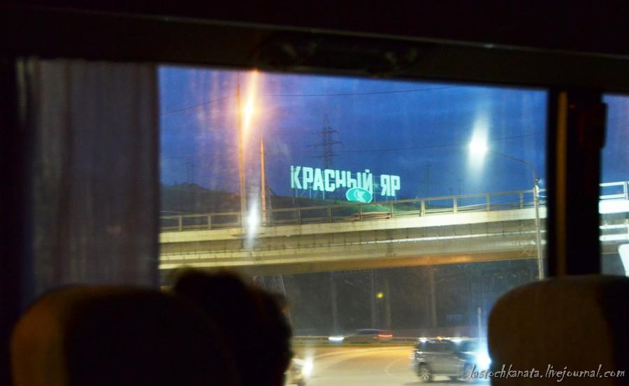 пресс-тур новосибирск-красноярск 664.jpg