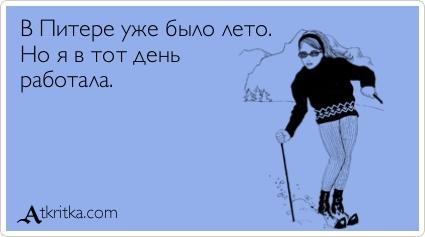 atkritka_1342769373_550