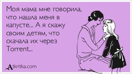 atkritka_1355925758_210