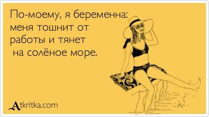 atkritka_1341493285_547