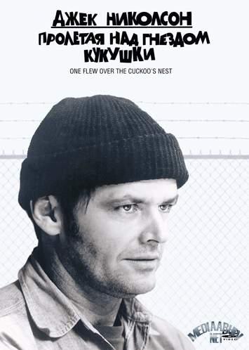 1319541986_proletaya-nad-gnezdom-kukushki
