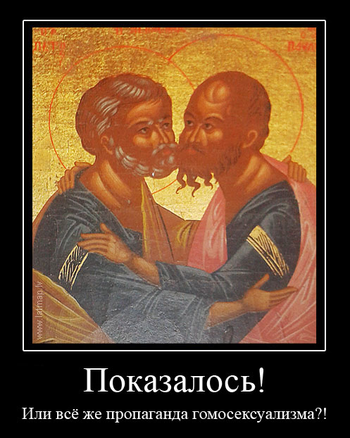 Гомосексуалисты рпц