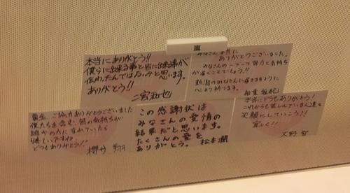 messaggi Arashi