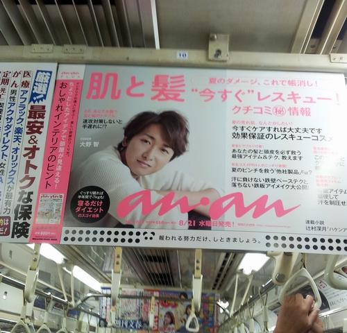metro Ohno