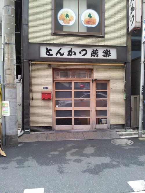 ristorante chiuso T_T
