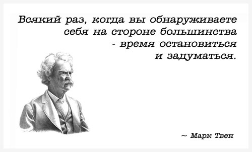 Mark-Twain-bolshinstvo