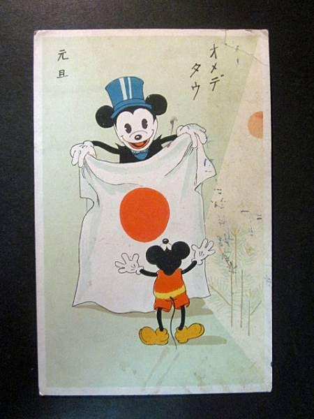 Микки Маус на службе в армии Японии