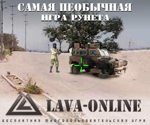 Плакат LAVA-ONLINE2
