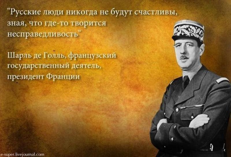 Русские люди никогда не будут счастливы, зная, что где-то творится несправедливость