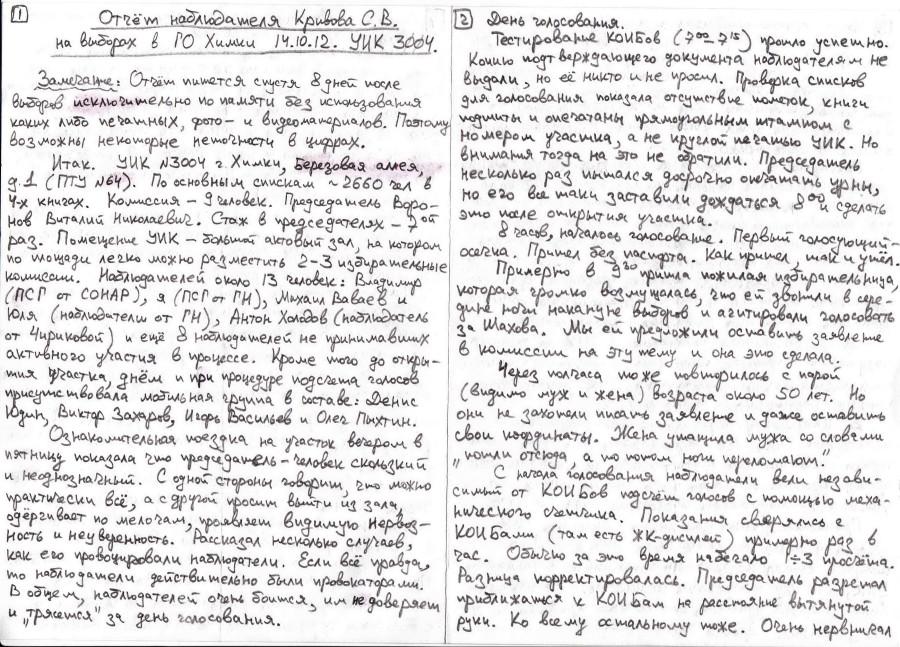3004.01 Отчет Кривова
