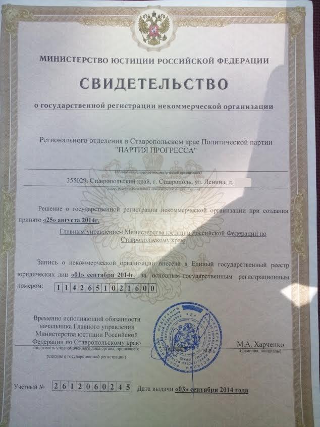 Свидетельство Ставрополь (без адреса)