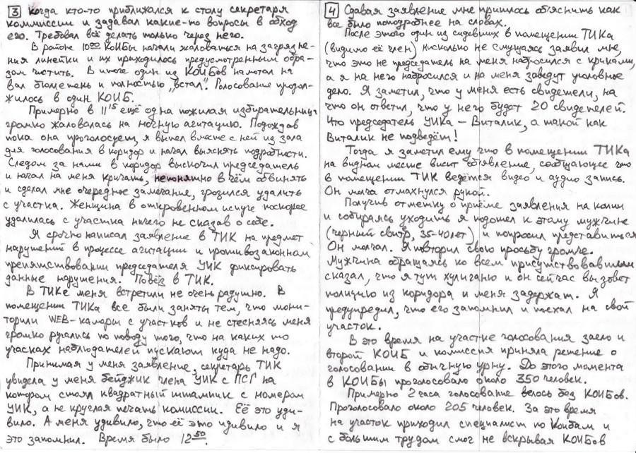 3004.02 Отчет Кривова
