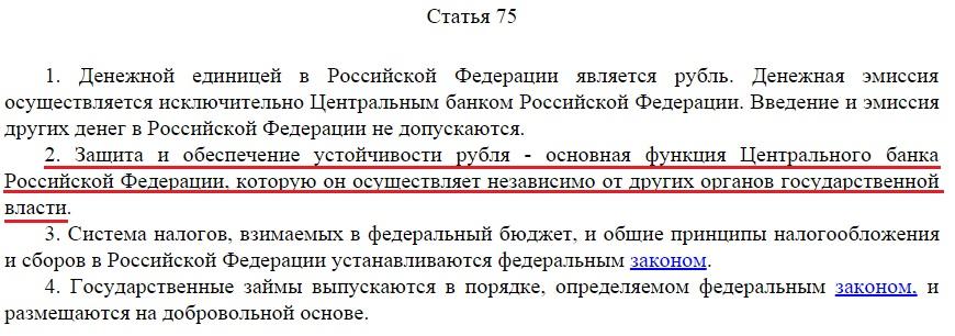 Конституция РФ ст.75
