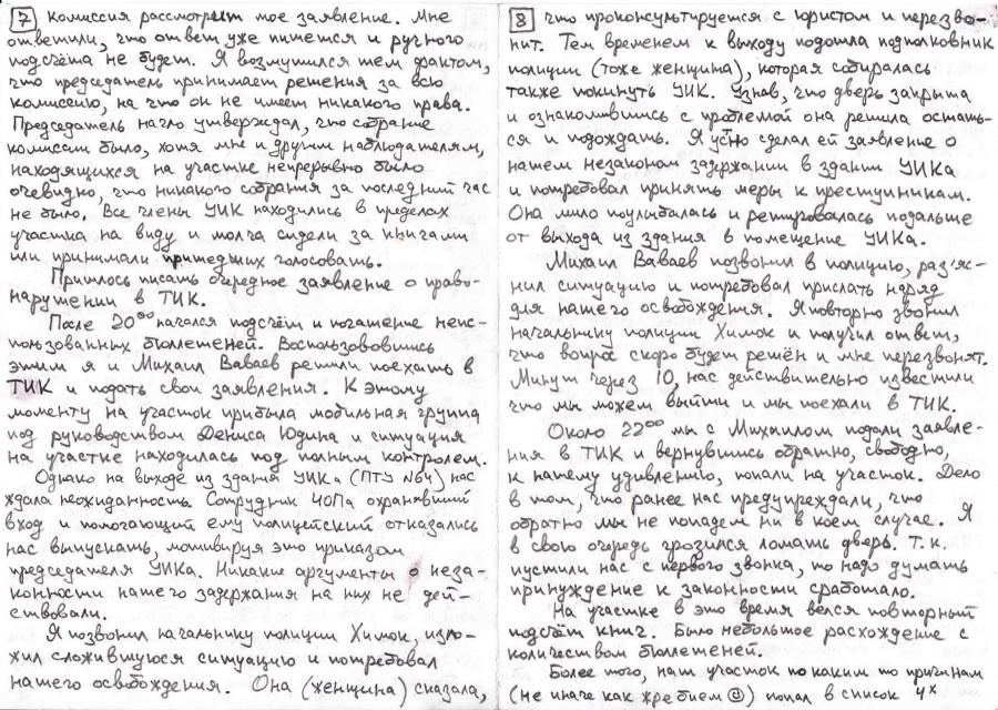 3004.04 Отчет Кривова
