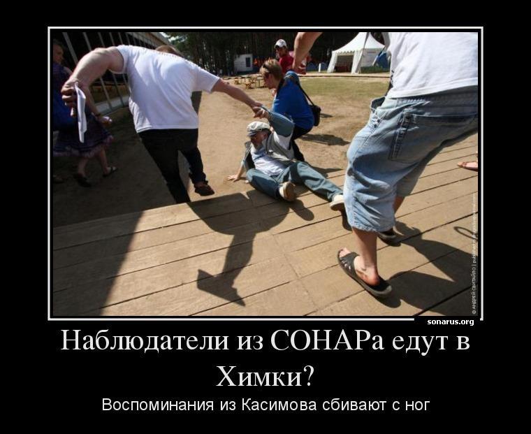 nablyudateli-iz-sonara-edut-v-himki_2