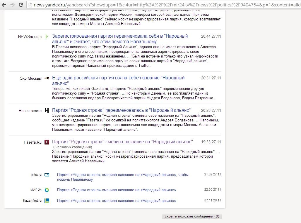 Скрин Яндекс-новостей про переименование партии Родная страна