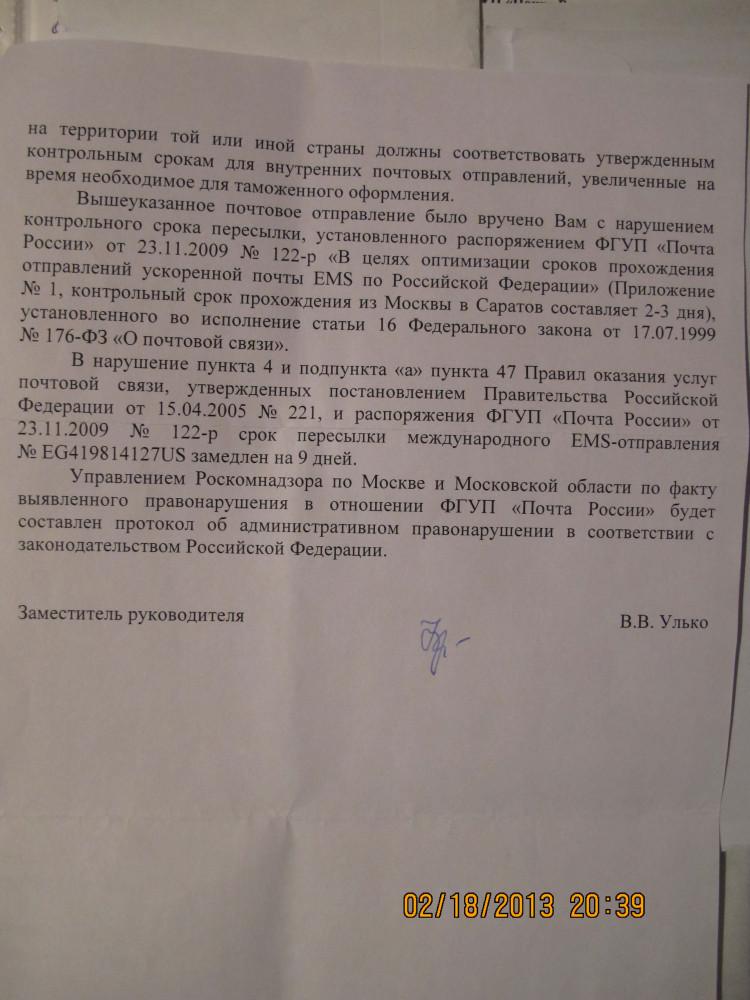 как написать жалобу на почту россии образец - фото 6