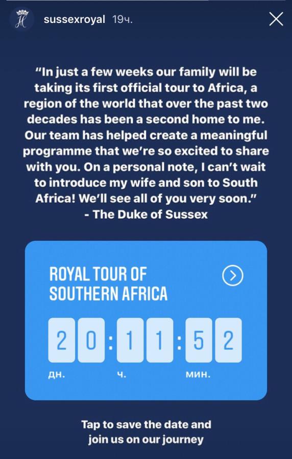 Отсчет до тура Сассекских в Африку.