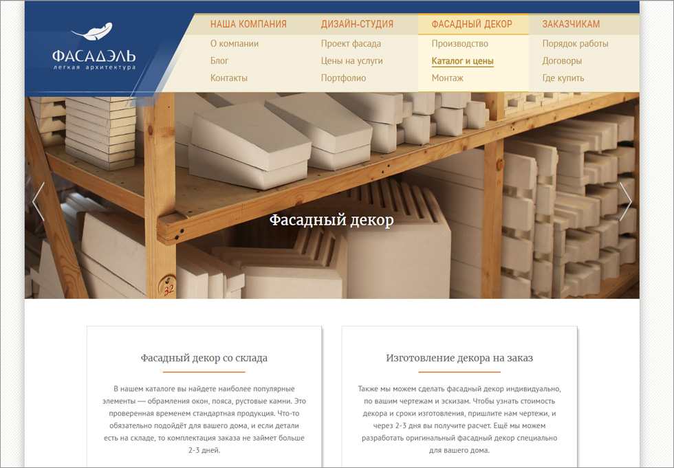 Новый сайт каталог.jpg