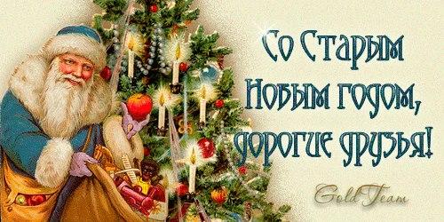 Српска Нова Година