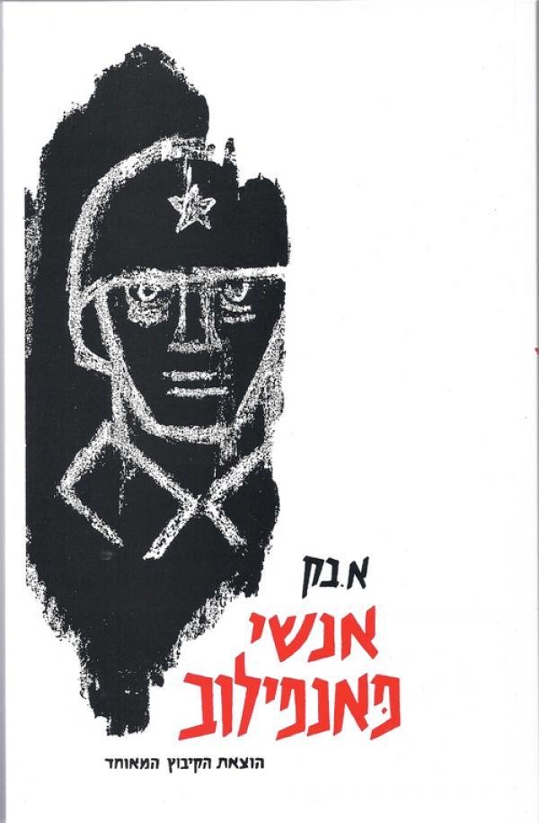 """Панфиловцы"". Издание 1946 года"
