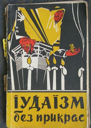 Обложка книги Кичко и карикатура из скандального «труда».