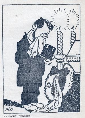 Подпись: Жаботинский (слезно) на могиле Петлюры: «Пусть земля тебе будет пухом… из еврейских перин»