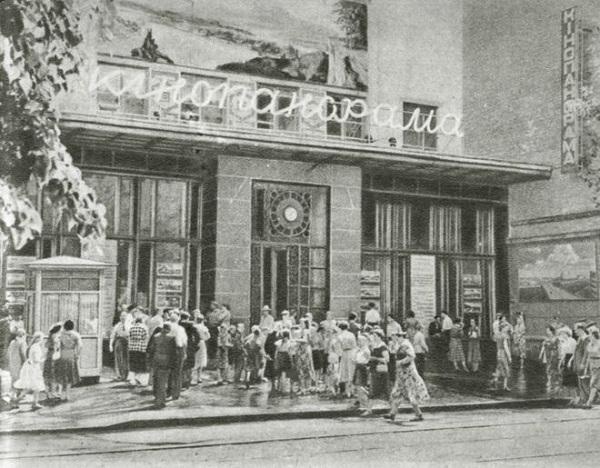 Киевский кинотеатр «Кинопанорама», занимавший здание одной из синагог, возвращения которой добивались евреи