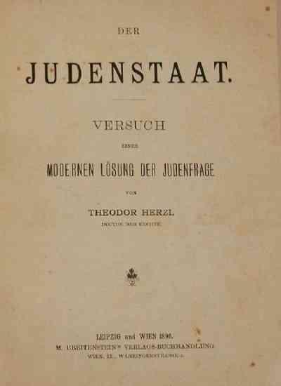 """Первое издание """"Еврейского государства"""""""