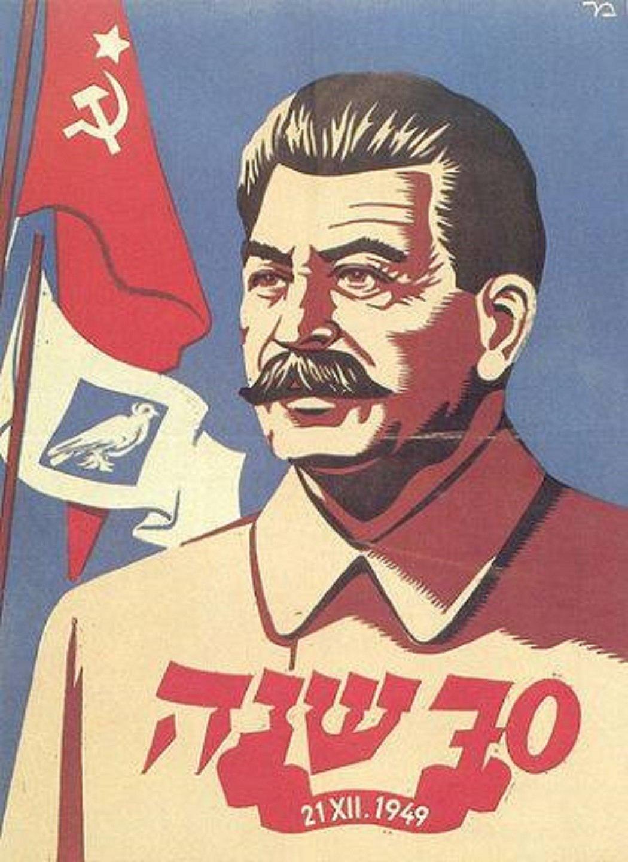 Израильский плакат в честь юбилея Сталина