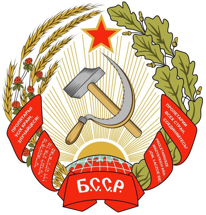 Герб БССР с 1927 по 1937 г