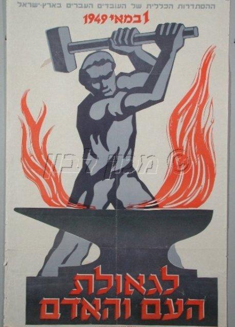 """""""К освобождению народа и человека"""" - 70 лет назад."""