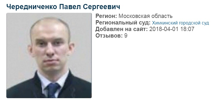 Сдомский судья Чередниченко Павел Сергеевич