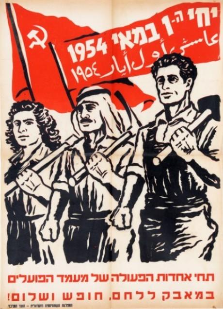 """""""Да здравствует единство рабочего класса в борьбе за хлеб, свободу и мир !"""" В центре арабский рабочий. - 65 лет назад."""