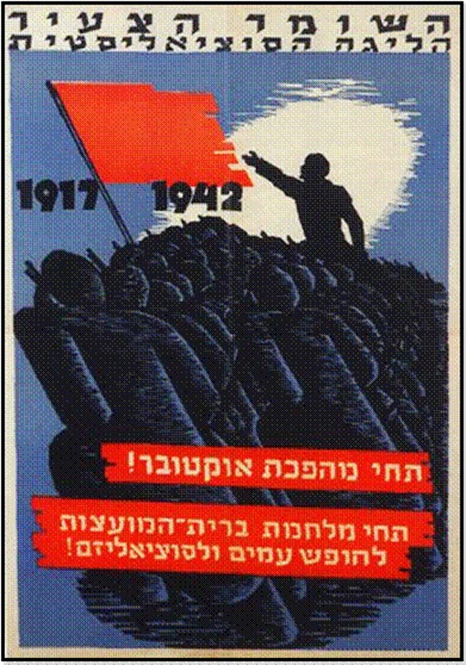 Плакат 1942 года