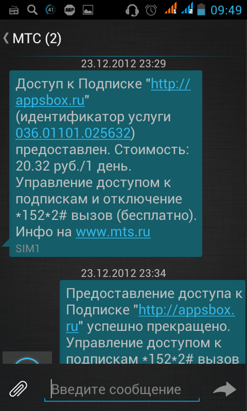 Screenshot_2012-12-24-09-49-15