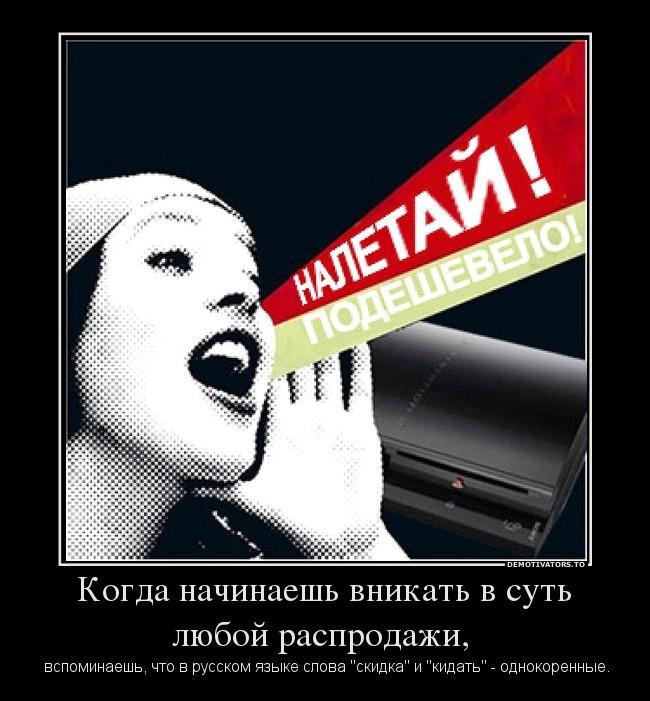73648697_kogda-nachinaesh-vnikat-v-sut-lyuboj-rasprodazhi-