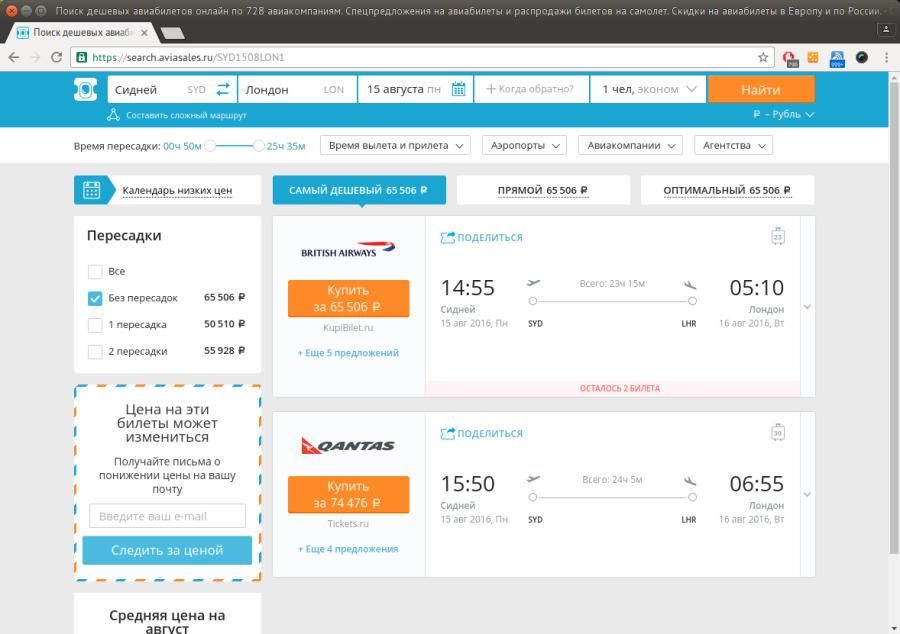 Дешевые авиабилеты онлайн  eticketru