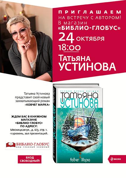 Afisha_Ustinova