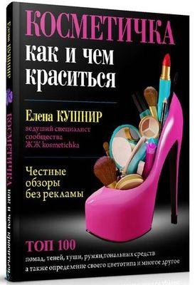 Книги о косметике парфюмерии