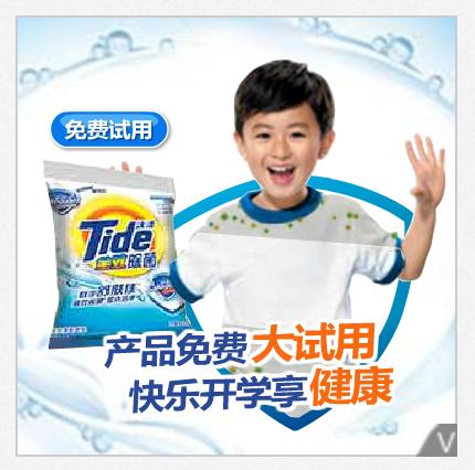 tide реклама в Китае