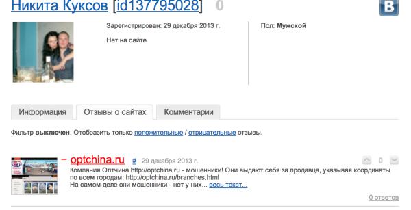 Снимок экрана 2014-01-24 в 14.26.25